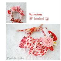 Wa.ruban 彩-irodori-③
