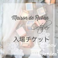 Maison de Ruban10月 入場チケット