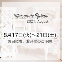Maison de Ruban 8月17日〜21日【日時ご予約カート】