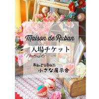 Maison de Ruban11月 入場チケット