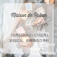 Maison de Ruban 10月5日〜11日【日時ご予約カート】