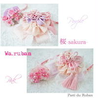 Wa.ruban 桜-sakura-