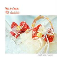 Wa.ruban 橙-daidai-