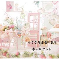 小さな展示会3月 2021 Spring Festa 参加チケット