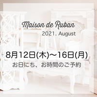 Maison de Ruban 8月12日〜16日【日時ご予約カート】