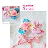 Wa.ruban 彩-irodori-②