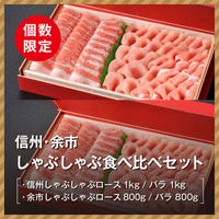 [個数限定] 信州しゃぶしゃぶ・余市しゃぶしゃぶ・食べ比べセット (ロース&バラ)   1.8kgセット