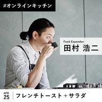 #オンラインキッチン with Mr. CHEESECAKE 田村浩二さん|極上のサタデーブランチ