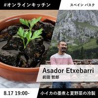エチェバリ前田さんとつくる小イカの墨煮と夏野菜の冷製