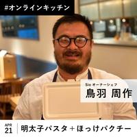 #オンラインキッチンwith鳥羽周作さん|明太子パスタとほっけパクチー