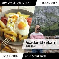 エチェバリ前田さんとつくるスペインバル飯2品を日本食材アレンジで