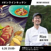 Rizo 盛田さんに教わる超万能ソースと汚れない&美味な揚げ物の裏技【15名限定】