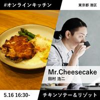 Mr.Cheesecake 田村浩二さんとつくるチキンソテーときのこリゾット【20人限定】