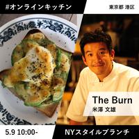THE BURN 米澤さんとつくる2品のNYスタイルブランチ【15名限定】