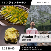 エチェバリ前田さんとつくるバスクのバルご飯2品【ソムリエコラボ!】【15人限定】