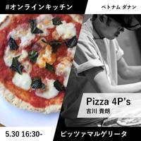 Pizza 4P's吉川さんと炊飯器とフライパンでつくる時短&本格ピッツァマルゲリータ【ファミリー歓迎!】【10人限定】