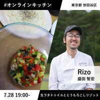 Rizo 盛田さんとつくる夏!の2皿。生ラタトゥイユととうもろこしリゾット