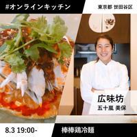 広味坊五十嵐さんとつくる棒棒鶏冷麺【特製の手作りタレが届く!】