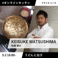 【10名限定・ファミリー歓迎】松嶋啓介さんとつくる手打ちうどん|#オンラインキッチン