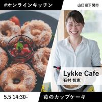 【12名限定】Lykke cafe 石村さんとつくる苺のカップケーキ(ヨードグップスカーカ)