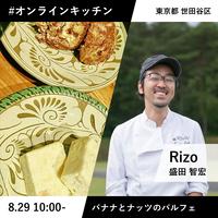 Rizo 盛田さんとつくるパルフェ=パーフェクトアイス!