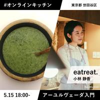 アーユルヴェーダ入門!eatreat.CHAYA小林さんとつくる「金曜日のデトックススープ」【8名限定】