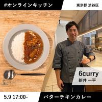 【10名限定】6curry一平さんとつくるバターチキンカレー| #オンラインキッチン