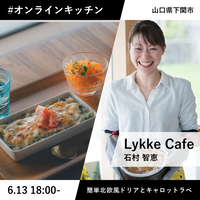 Lykke cafe 石村さんとつくる簡単北欧風ドリア(キャベツキャセロール)と甘夏のキャロットラペ【10名限定】
