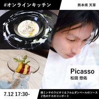 Picasso松田さんに教わる、暑い季節こそ美味しい夏バテ防止デザートとブルーチーズのラビオリ