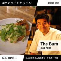 THE BURN 米澤さんとつくるフムスのスモーブローとジャンキーフライドポテト【15名限定】