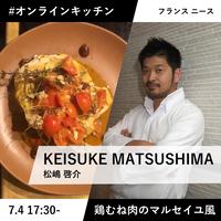 松嶋啓介さんとつくる鶏むね肉のマルセイユ風【15名限定】