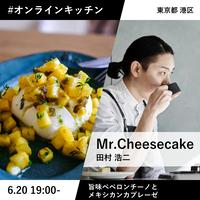 Mr.Cheesecake 田村浩二さんとつくる旨味ペペロンチーノとメキシカンカプレーゼ【20人限定】