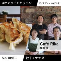 【10名限定】ドイツのラーメン屋Café Rika榎本さんとつくる餃子とサラダ |#オンラインキッチン