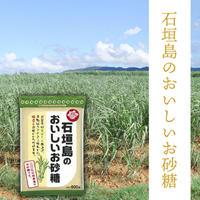 石垣島のおいしいお砂糖 600g×1個|沖縄県石垣島の太陽が育てたおいしいお砂糖|石垣島 さとうきび 砂糖 お菓子作り お料理 コーヒー 紅茶|美糖舎-BITOYA