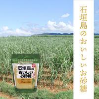 石垣島のおいしいお砂糖 320g×1個|沖縄県石垣島の太陽が育てたおいしいお砂糖|石垣島 さとうきび 砂糖 お菓子作り お料理 コーヒー 紅茶|美糖舎-BITOYA  のコピー