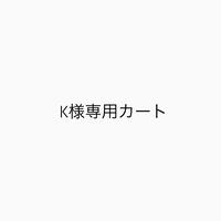 K様専用カート(有効期間8/23 月曜日)