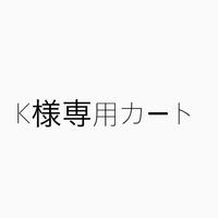 K様専用カート (有効期間6月28日)