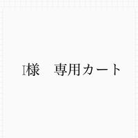 I様 専用カート (有効期間3/23  AM11:00)