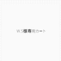 W.S様専用カート (有効期限12/17)