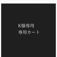 K様専用カート(有効期間5/11)