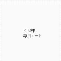 K様専用 お客様専用カート (12/22有効期間)