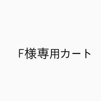 F様専用カート (有効期間5/15)