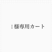 I様専用カート(有効期間3/14 日曜日迄)