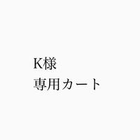 K様専用カート(8/12有効期間)