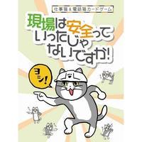 『現場は安全っていったじゃないですか!~仕事猫&電話猫カードゲーム~』