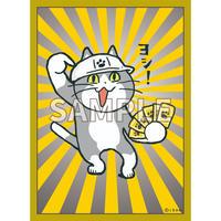 ★再販★パッショーネ スリーブコレクション VOL.2 仕事猫【ヨシ!】ver.3