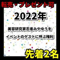 【転売・プレゼント可】2022年美容研究家忍者みやゆうをイベントのゲストで呼ぶ権利