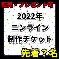 【転売・プレゼント可】2022年ニンライン制作チケット