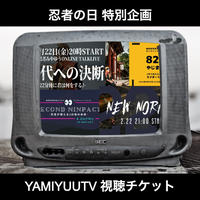 【全4回】YAMIYUUTV視聴チケット