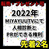 【転売・プレゼント可】2022年MIYAYUUTVにて人相診断&PRできる権利